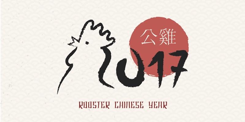 Anno cinese del Gallo